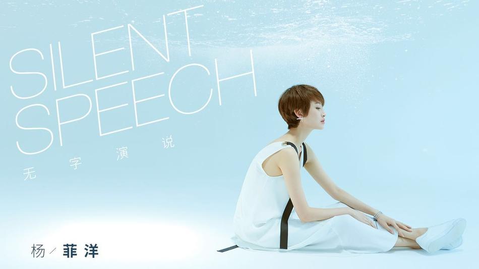 杨菲洋《无字演说》MV首发 转音和咬字间藏丰沛又细腻的情绪