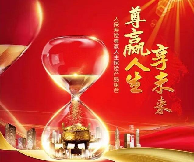 """中国人民人寿保险将上线""""尊赢人生""""保险理财组合计划"""