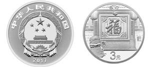 贺岁银币承载了我国深厚的传统贺岁文化