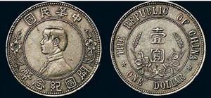 错版孙中山开国纪念银元具有很高的收藏价值