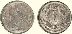 最受喜爱的曲须龙版大清银币详情介绍