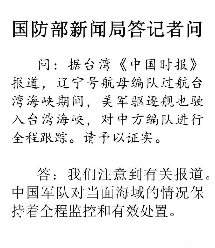 辽宁舰遭美舰跟踪 国防部回应相关问题