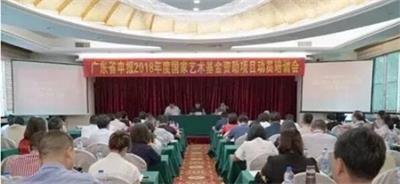 南方文交所参加广东省国家艺术基金项目申报培训会
