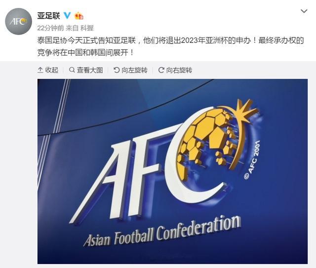 中韩竞争申办亚洲杯 中国提报12城市申办