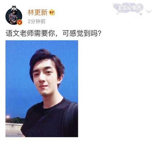 林更新撞脸王思聪 网友:毁了九亿少女的梦