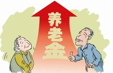 陕西退休金上调最新消息:涨幅5.5% 惠及253万退休人员