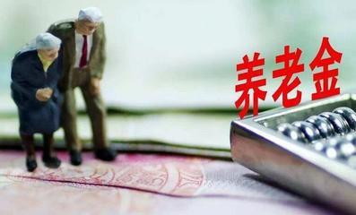 企业退休2017年涨工资:苏州上调基本养老金 企退人均涨幅超6%
