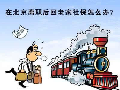 北京离职后社保怎么办