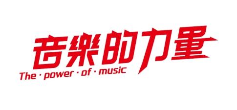 """网易云音乐品牌焕新 启用全新SLOGAN""""音乐的力量"""""""