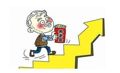青岛职工退休金上调最新消息:青岛市养老金13连涨