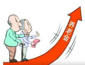 沧州养老金上调最新消息:退休人员每人每月增加60元