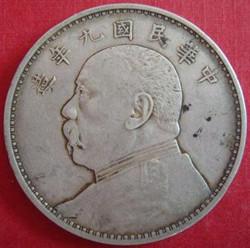 一枚袁大头银元在民国时期可以做多少事情?