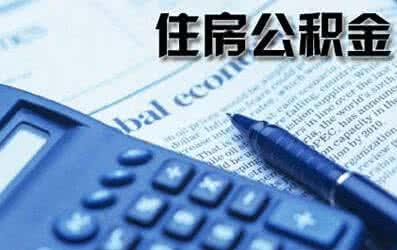 公积金贷款额度查询