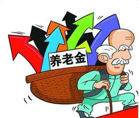 2017年海南养老金上调最新消息 养老金平均增加约138元