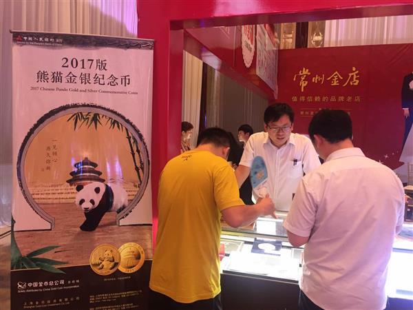 常州金店参与结婚采购会 展示中国金币新品