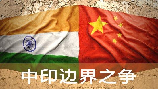中印对峙最新消息 中印边境对峙对现货黄金价格有何影响?