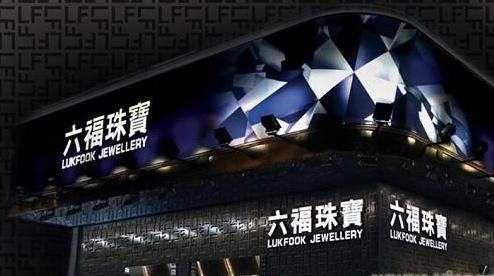六福珠宝跃升大型跨国珠宝品牌 竭力为顾客提供最优产品服务