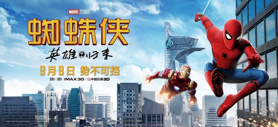 """《蜘蛛侠:英雄归来》定档9月8日 携钢铁侠""""双飞""""回归漫威"""