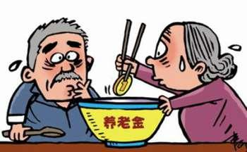 养老金最新政策