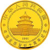 """中國""""幣中幣""""之熊貓紀念幣 當之無愧的現代珍品"""