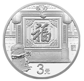 2017年贺岁纪念银币 构成喜庆祥和的贺岁年画