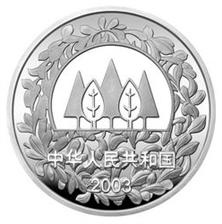 植树节1盎司银币 勾画绿色生命图
