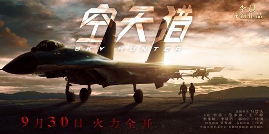 李晨处女作《空天猎》携手ALLOVE完美爱钻石 向空军英雄致敬