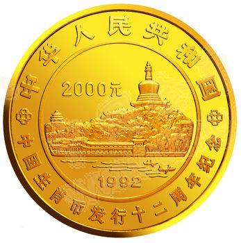 十二生肖金币齐聚 古老文化碰撞