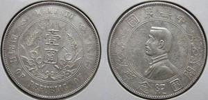 孙中山开国纪念银元上六版散发着一股王者气息