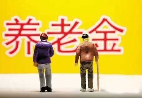 2017年云南省退休人员养老金上调最新消息