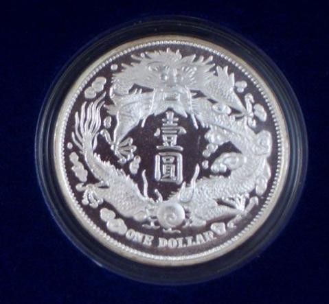 一枚大清银币短须龙值多少钱?