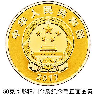 8·1建军节将至 中国人民解放军建军90周年纪念金银币发行