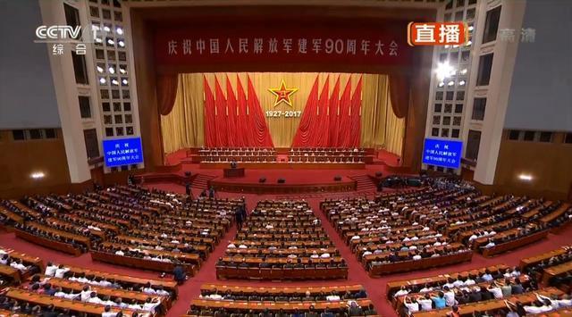 建军90周年大会 回顾在中国共产党领导下人民军队的光辉历程