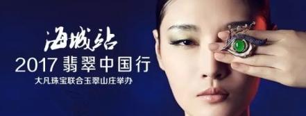 """玉翠山庄""""翡翠中国行""""海城站再创佳绩 8天销售业绩破200万"""