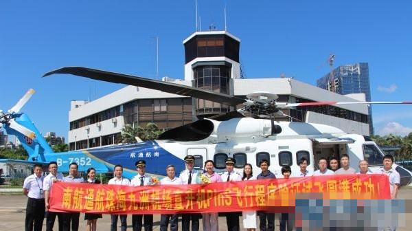 南航私人直升机PinS仪表飞行程序模拟机试飞圆满成功
