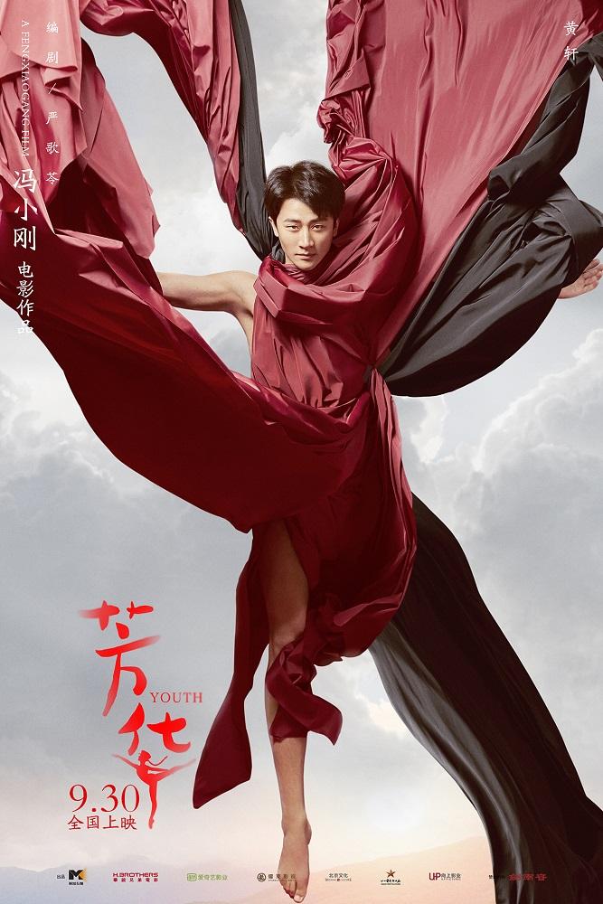 """冯小刚《芳华》定档930 黄轩携新""""冯女郎""""致敬建军90载"""