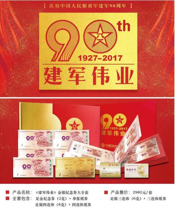 献礼建军90周年 金一文化隆重推出《建军伟业》金银纪念券