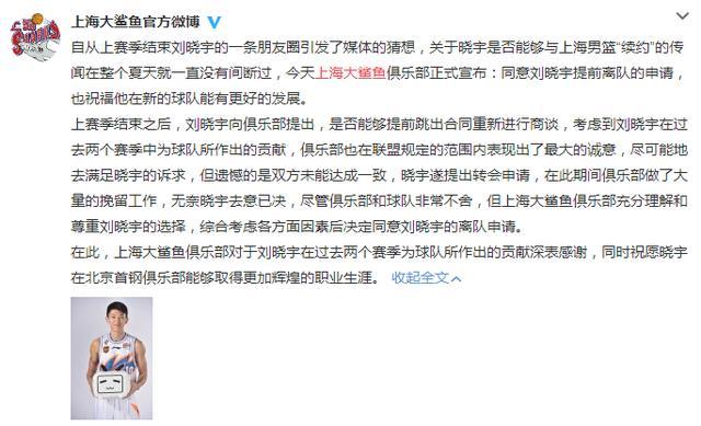 刘晓宇正式加盟北京队 上海队发微博祝福