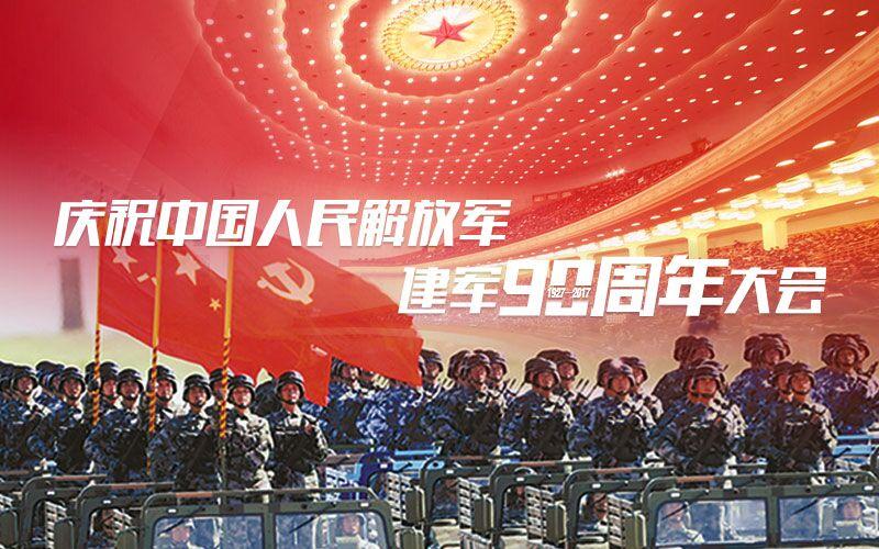 庆祝建军90周年大会直播 习近平出席大会并发表重要讲话