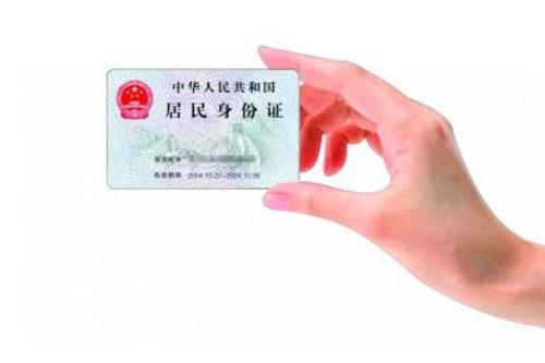 身份证怎么贷款