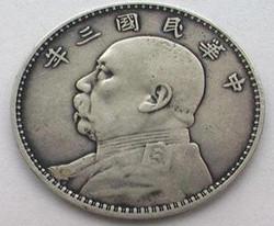 袁大头银元是极具收藏价值和升值空间的货币