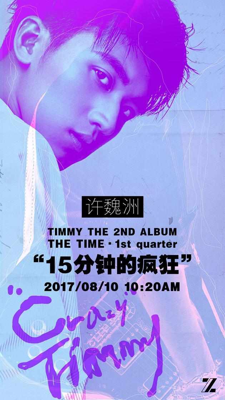 许魏洲《15分钟的疯狂》曝预告海报 将于8月10日10点正式上线