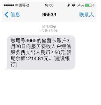 多家银行上调短信提醒服务费