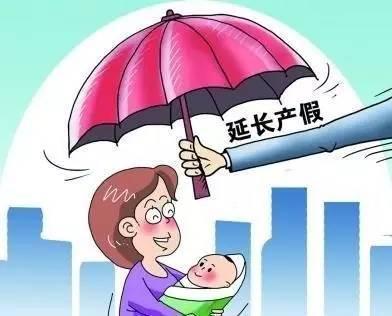 各地最新产假时间出炉:浙江128天 产假天数一览表