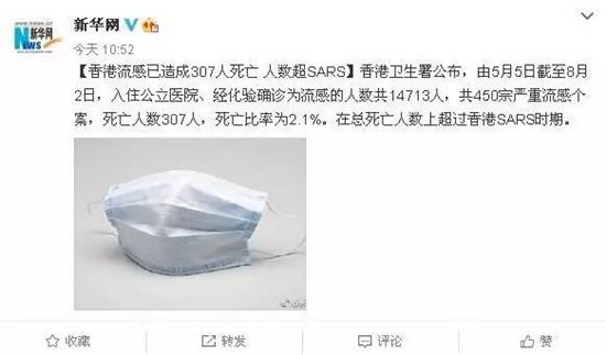 香港流感致人死亡 夏季流感已累计312人死亡