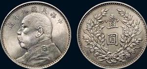 中华民国三年版袁大头银元中值得收藏的版别