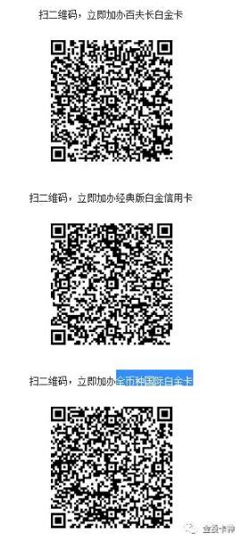 招行经典白 百夫长高端卡直接扫码申请!