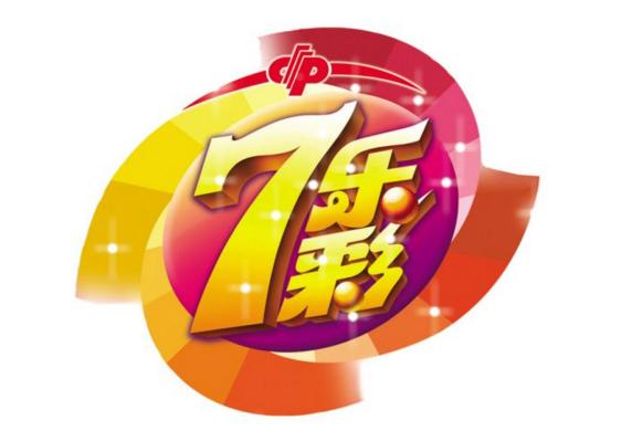 七乐彩介绍