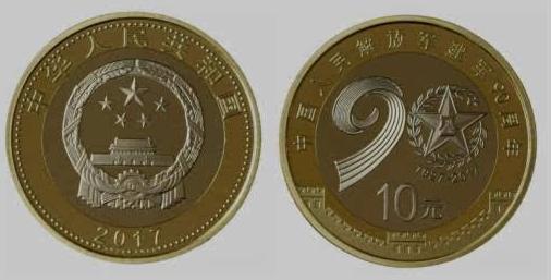 建军90周年纪念币最新消息:建军90周年纪念金币升值空间大不大?