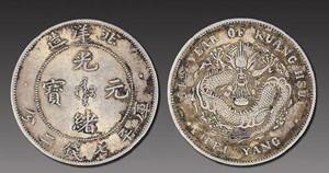 广东省造和北洋造光绪元宝银币具有很高的收藏价值